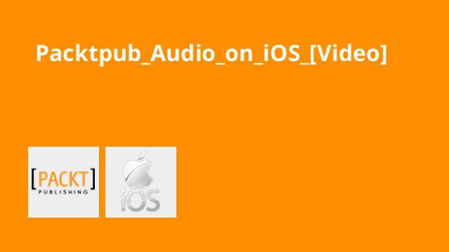 آموزش صدا در iOS